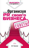 …Организуя PR своего бизнеса