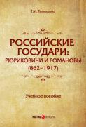 Российские государи. Рюриковичи и Романовы (862–1917)