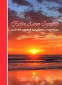 Берег Алого Заката (сборник)