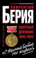 «С Атомной бомбой мы живем!» Секретный дневник 1945-1953