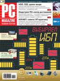 Журнал PC Magazine\/RE №11\/2011