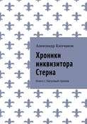 Хроники инквизитора Стерна. Книга I. Багровый прилив