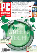 Журнал PC Magazine\/RE №01\/2010