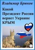 Какой президент России вернет Украине Крым
