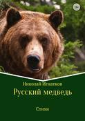 Русский медведь. Сборник стихотворений