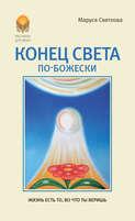 Конец света по-Божески (сборник)