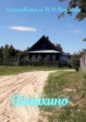 Ожгихино. Родословие семей деревни