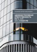 Административная ответственность по ч. 2 ст. 14.1.3 КоАП РФ