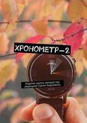 Хронометр-2. Издание группы авторов под редакцией Сергея Ходосевича