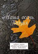 Наша осень. Поэзия. Издание группы авторов под редакцией Сергея Ходосевича