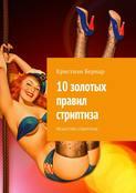 10золотых правил стриптиза. Искусство стриптиза