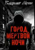 Город мертвой ночи