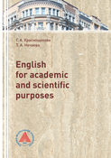 English for academic and scientific purposes