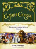 Сборник классических сказок