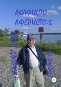 Акафисто Аферисто – 5