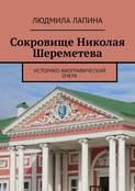 Сокровище Николая Шереметева. Историко-биографический очерк