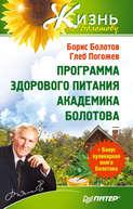 Программа здорового питания академика Болотова