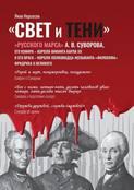 «Свет иТени» «Русского Марса» А.В.Суворова, его кумира, короля-викинга Карла XII иего врага, короля-полководца-музыканта Фридриха II Великого