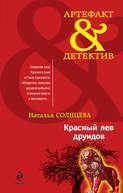 Красный лев друидов
