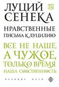 Нравственные письма к Луцилию