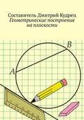 Геометрические построения наплоскости
