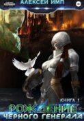 Личный враг человечества. Книга 1. Рождение Черного генерала