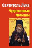 Святитель Лука: чудотворныемолитвы