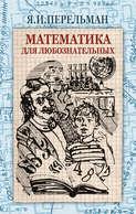 Математика для любознательных (сборник)