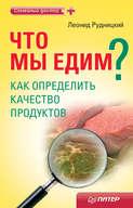 Что мы едим? Как определить качество продуктов