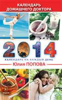 Календарь домашнего доктора на 2014 год