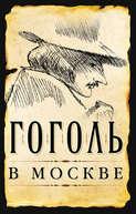 Гоголь в Москве (сборник)