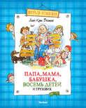 Папа, мама, бабушка, восемь детей и грузовик (сборник)