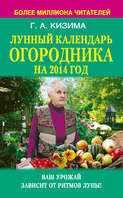 Лунный календарь огородника на 2014 год