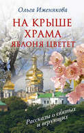 На крыше храма яблоня цветет (сборник)