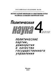 Политическая наука № 4 \/ 2010 г. Политические партии, демократия и качество государственного управления в современном обществ