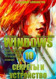 Windows 10. Секреты иустройство