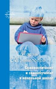 Самовоспитание и самообучение в начальной школе (сборник)