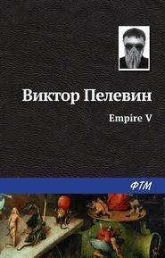 Ампир «В»