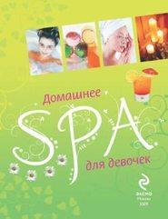 Домашнее SPA для девочек