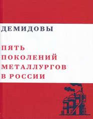 Демидовы. Пять поколений металлургов России