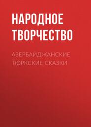 Азербайджанские тюркские сказки