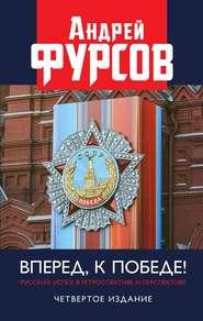 Вперед, к победе! Русский успех в ретроспективе и перспективе