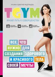TGym – яркий путь к совершенству: все, что нужно для создания здорового и красивого тела своей мечты