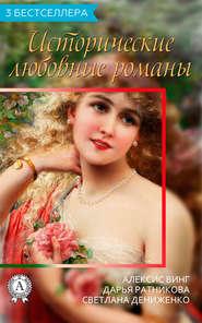 Сборник «3 бестселлера. Исторические любовные романы»