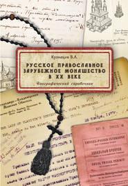 Русское православное зарубежное монашество в XX веке