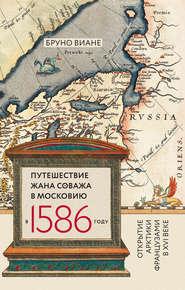 Путешествие Жана Соважа в Московию в 1586 году. Открытие Арктики французами в XVI веке