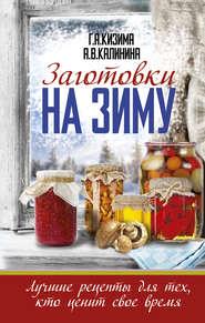 Заготовки на зиму. Лучшие рецепты для тех, кто ценит свое время