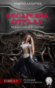 Кесаревна Отрада между славой и смертью. Книга 1