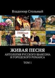 Живая песня. Антология русского шансона и городского романса. Том 1