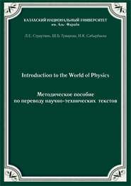 Introduction to the World of Physics. Методическое пособие по переводу научно-технических текстов